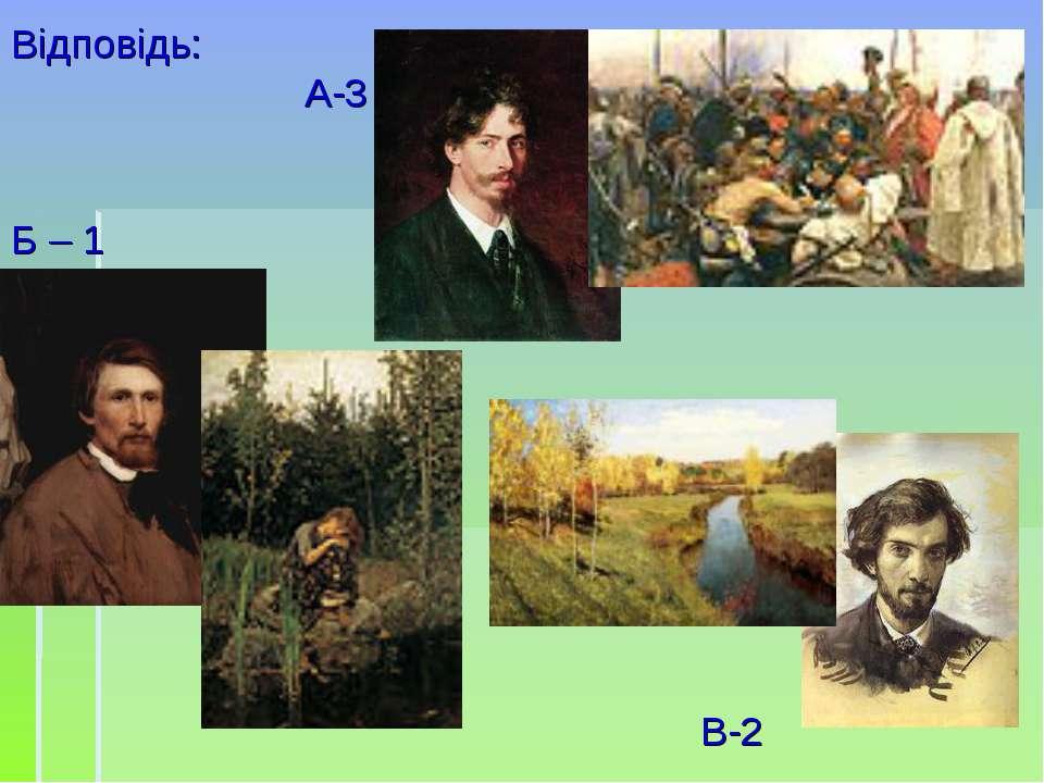 Відповідь: А-3 Б – 1 В-2
