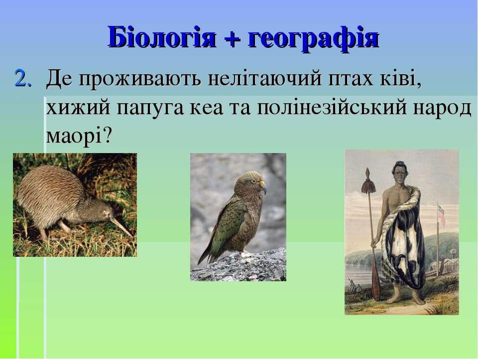 Біологія + географія Де проживають нелітаючий птах ківі, хижий папуга кеа та ...