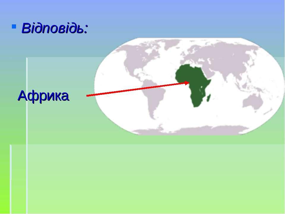 Відповідь: Африка