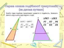 Знайти пари подібних трикутників і довести їх подібність. Записати рівність в...