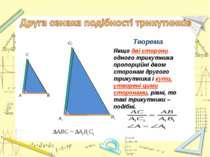 Якщо дві сторони одного трикутника пропорційні двом сторонам другого трикутни...