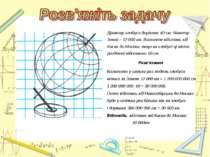 Діаметр глобуса дорівнює 40 см; діаметр Землі – 12 000 км. Визначте відстань ...