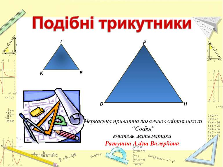 "Черкаська приватна загальноосвітня школа ""Софія"" вчитель математики Ратушна А..."
