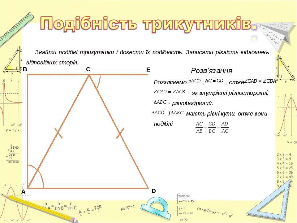 Знайти подібні трикутники і довести їх подібність. Записати рівність відношен...