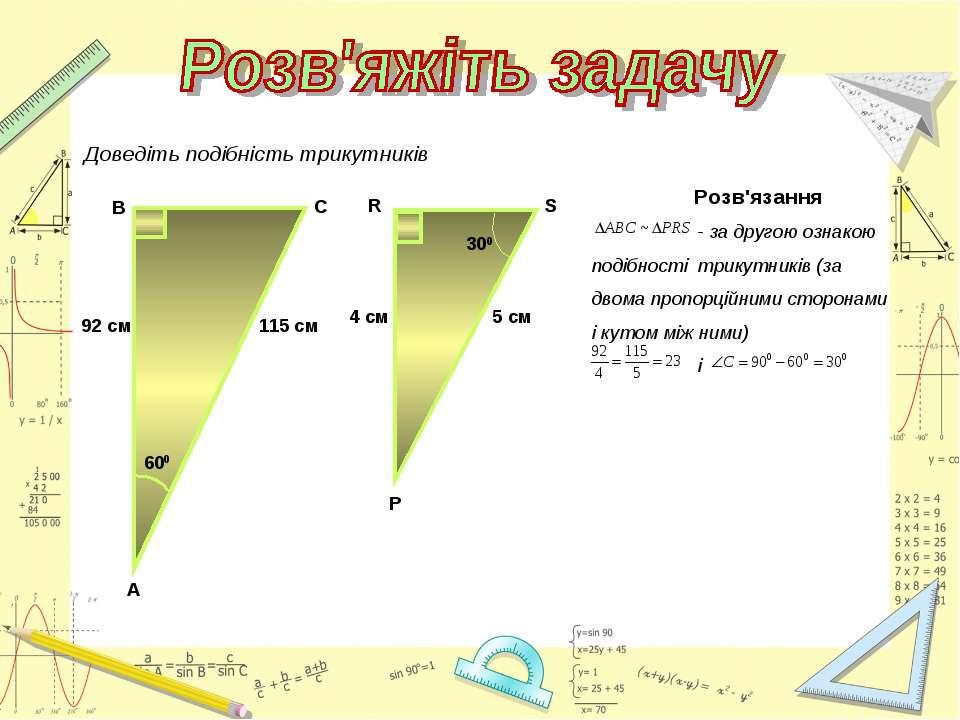 Доведіть подібність трикутників Розв'язання
