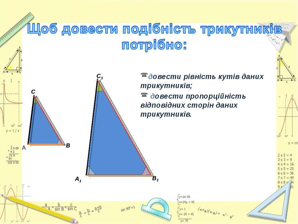 довести рівність кутів даних трикутників; довести пропорційність відповідних ...
