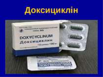 Доксициклін