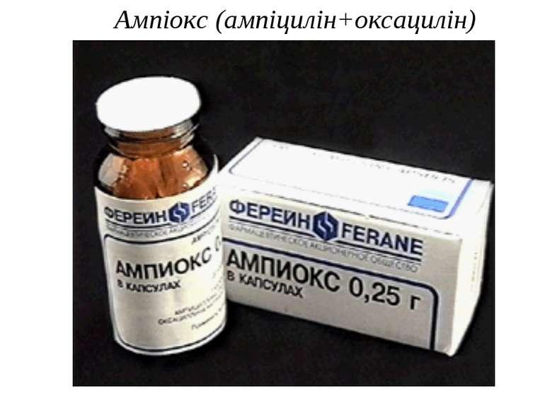 Ампіокс (ампіцилін+оксацилін)