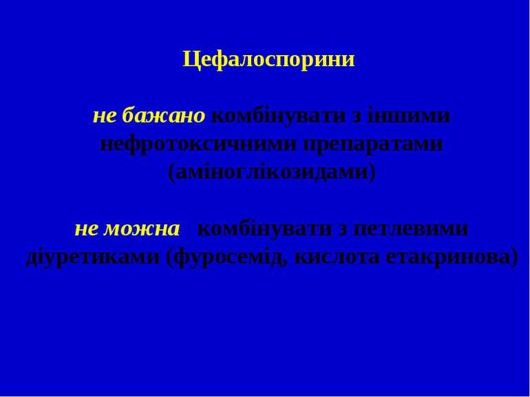 Цефалоспорини не бажано комбінувати з іншими нефротоксичними препаратами (амі...
