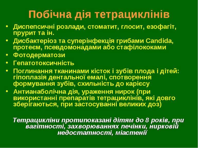 Побічна дія тетрациклінів Диспепсичні розлади, стоматит, глосит, езофагіт, пр...