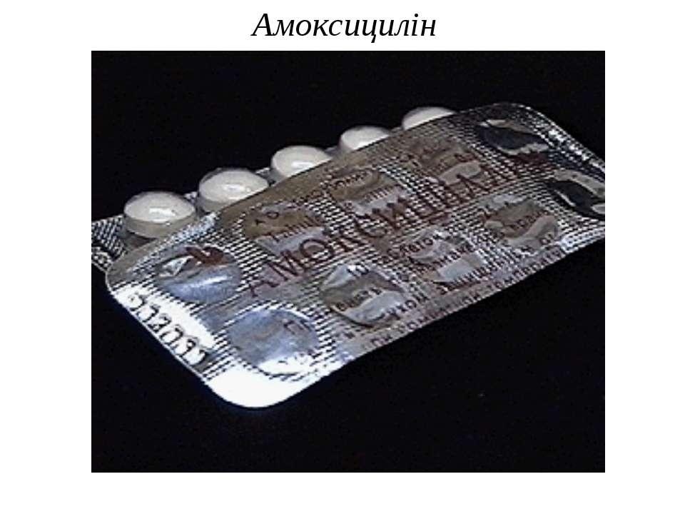 Амоксицилін