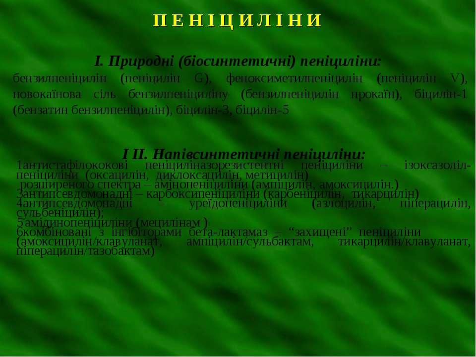П Е Н І Ц И Л І Н И І. Природні (біосинтетичні) пеніциліни: бензилпеніцилін (...