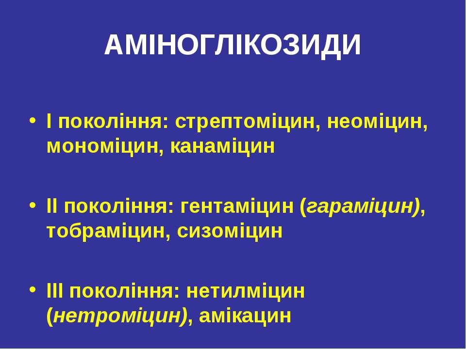 АМІНОГЛІКОЗИДИ І покоління: стрептоміцин, неоміцин, мономіцин, канаміцин ІІ п...