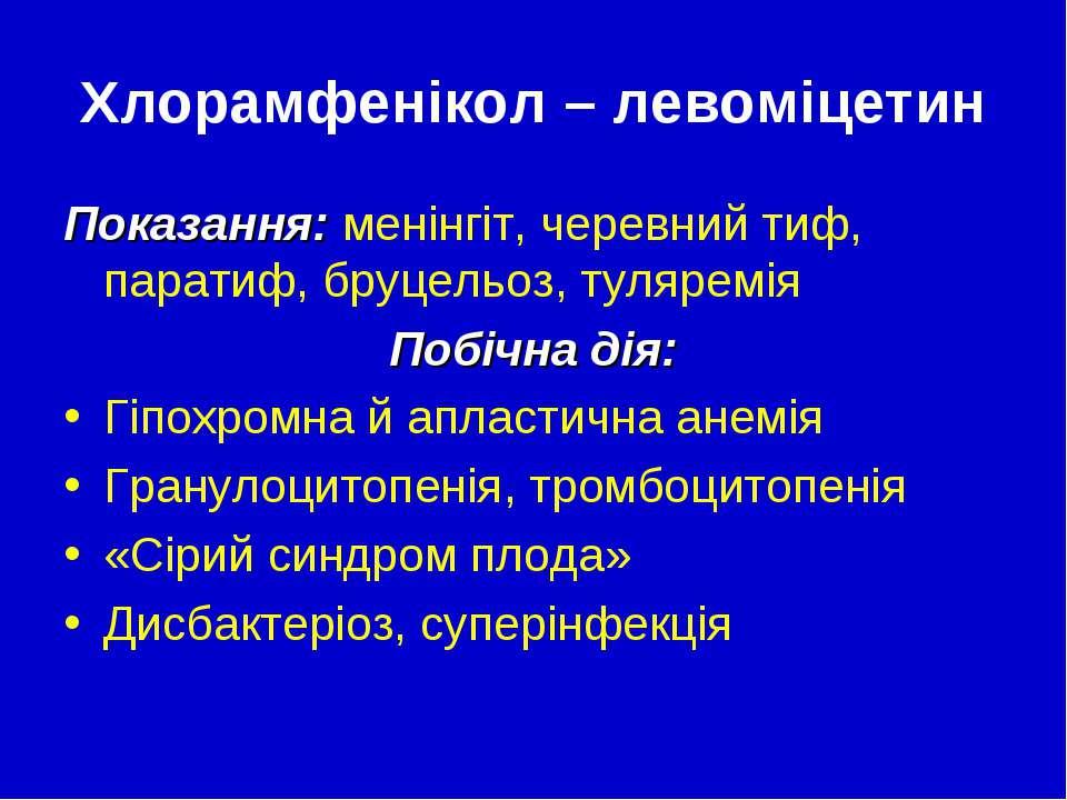 Хлорамфенікол – левоміцетин Показання: менінгіт, черевний тиф, паратиф, бруце...