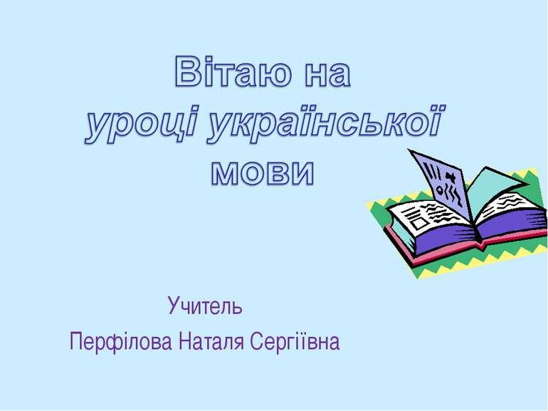 Учитель Перфілова Наталя Сергіївна