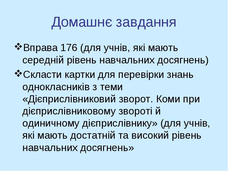 Домашнє завдання Вправа 176 (для учнів, які мають середній рівень навчальних ...