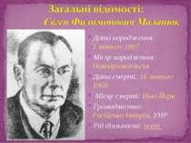 Датанародження: 1 лютого 1897 Місценародження: Новоархангельськ Датасмерті...