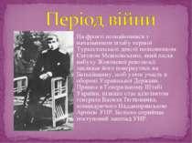 На фронті познайомився з начальником штабу першої Туркестанської дивізії полк...