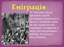 У 1920 році, після трагічних спроб реставрації державності, разом з тисячами ...