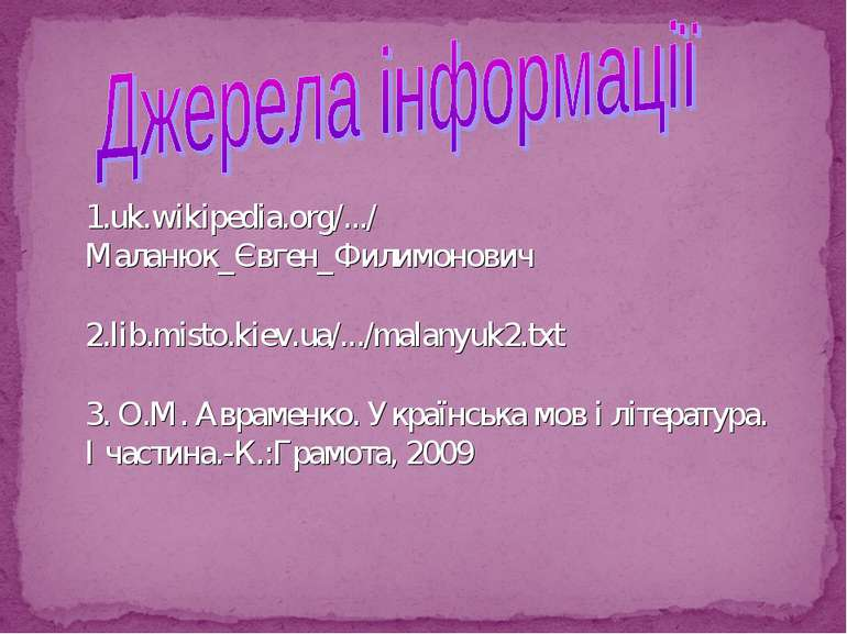1.uk.wikipedia.org/.../ Маланюк_Євген_Филимонович 2.lib.misto.kiev.ua/.../mal...