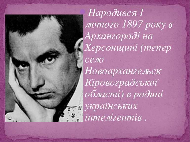 Народився 1 лютого 1897 року в Архангороді на Херсонщині (тепер село Новоарха...