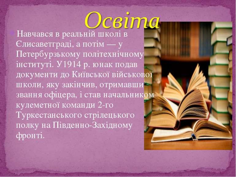 Навчався в реальній школі в Єлисаветграді, а потім — у Петербурзькому політех...
