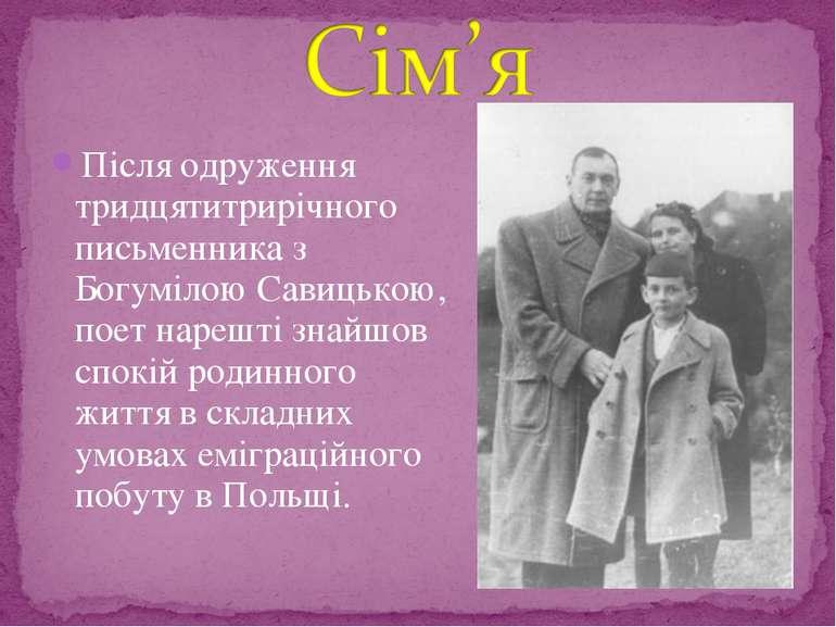 Після одруження тридцятитрирічного письменника з Богумілою Савицькою, поет на...