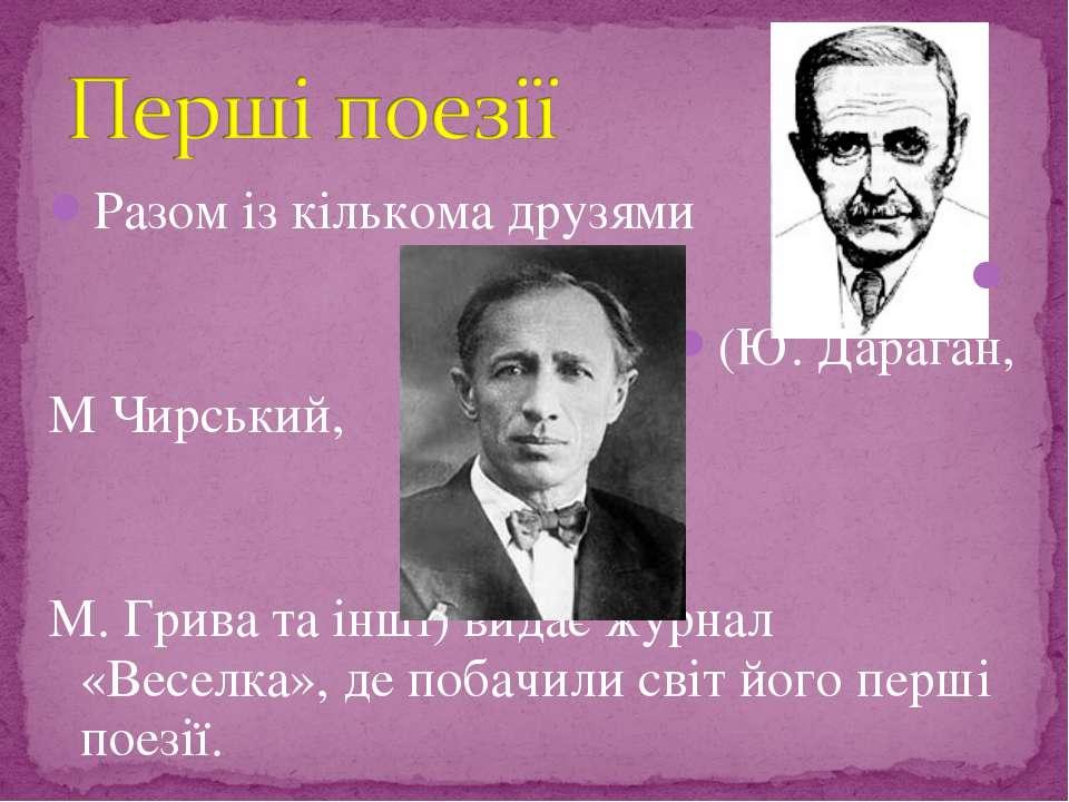 Разом із кількома друзями (Ю. Дараган, М Чирський, М. Грива та інші) видає жу...