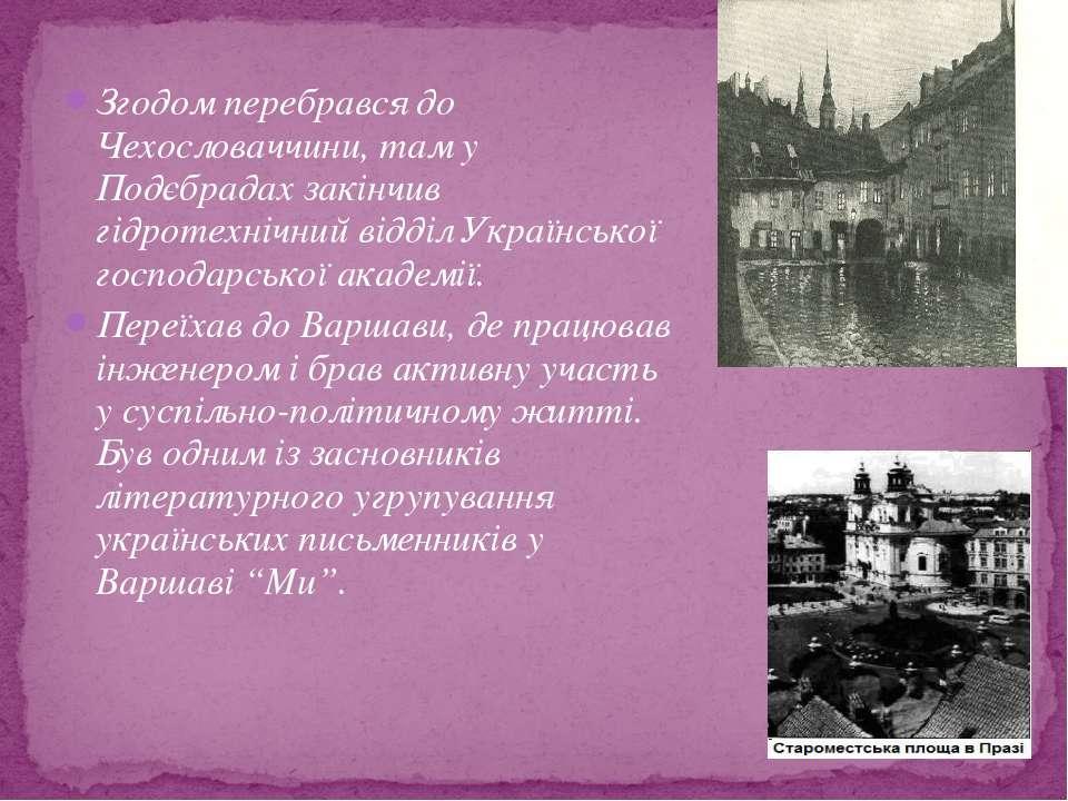 Згодом перебрався до Чехословаччини, там у Подєбрадах закінчив гідротехнічний...