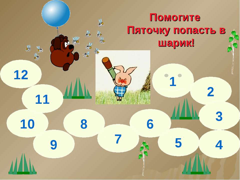 1 2 3 4 5 6 7 8 9 10 11 12 Помогите Пяточку попасть в шарик!