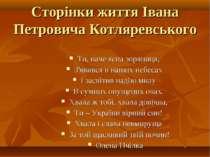 Сторінки життя Івана Петровича Котляревського Ти, наче ясна зоряниця, З'явивс...
