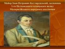 Майор Іван Петрович Котляревський, засновник 5-го Полтавського козацького пол...