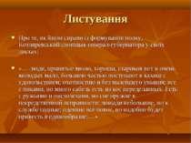 Листування Про те, як йшли справи із формування полку, Котляревський сповіщав...