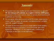 Заповіт Роздавши все своє майно родичам, близьким та друзям - 10 листопада (2...