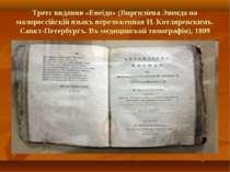 Третє видання «Енеїди» (Виргиліева Энеида на малороссійскій языкъ переложенна...