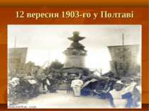 12 вересня 1903-го у Полтаві