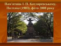 Пам'ятник І. П. Котляревському, Полтава (1903), фото 2008 року