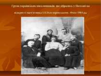 Група українських письменників, що зібрались у Полтаві на відкритті пам'ятник...