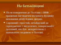 На батьківщині Після повернення до Полтави з 1810 працював наглядачем місцево...