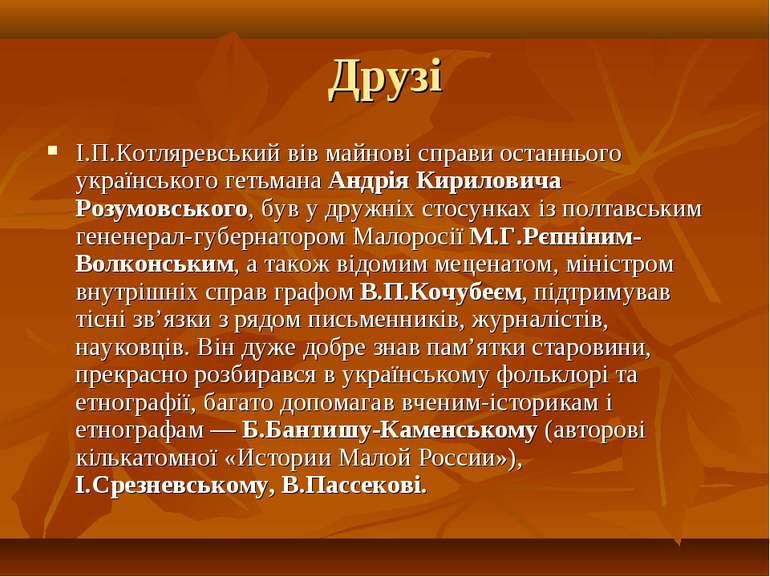 Друзі І.П.Котляревський вів майнові справи останнього українського гетьмана А...
