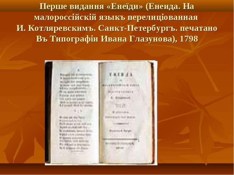 Перше видання «Енеїди» (Енеида. На малороссійскій языкъ перелиціованная И. Ко...
