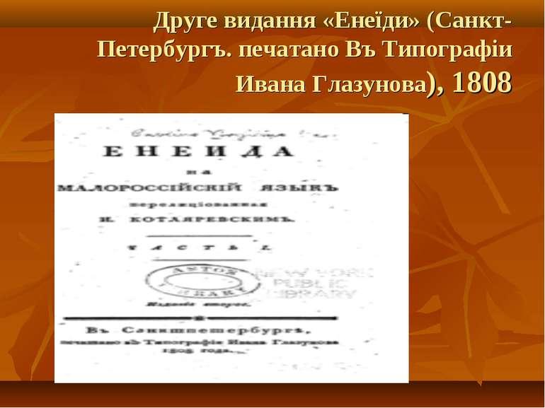 Друге видання «Енеїди» (Санкт-Петербургъ. печатано Въ Типографіи Ивана Глазун...