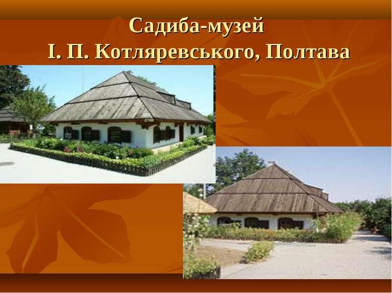 Садиба-музей І. П. Котляревського, Полтава
