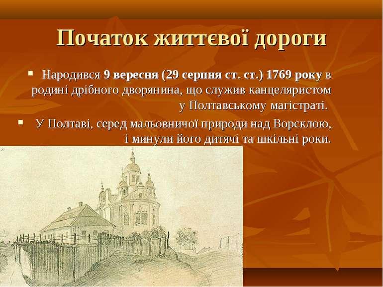 Початок життєвої дороги Народився 9 вересня (29 серпня ст. ст.) 1769 року в р...