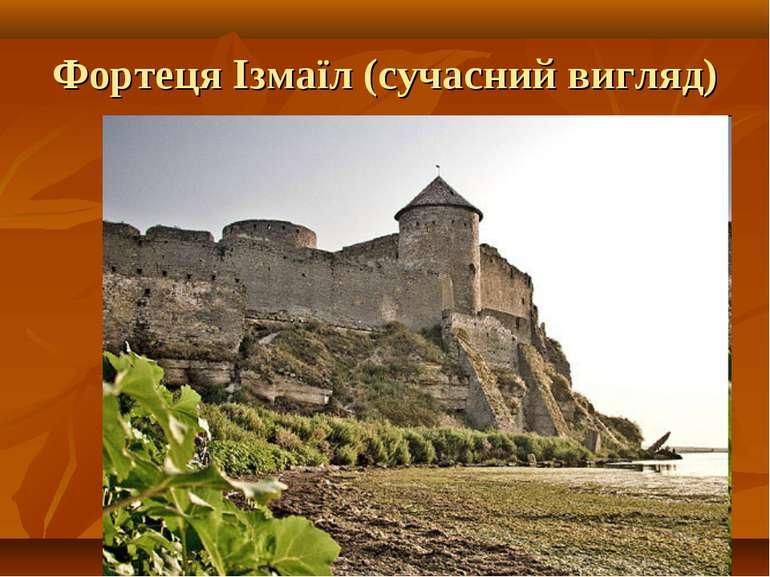 Фортеця Ізмаїл (сучасний вигляд) аїл.