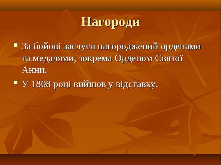 Нагороди За бойові заслуги нагороджений орденами та медалями, зокрема Орденом...