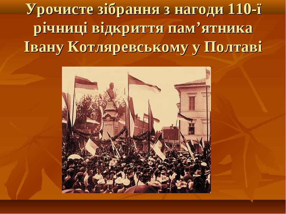 Урочисте зібрання з нагоди 110-ї річниці відкриття пам'ятника Івану Котляревс...