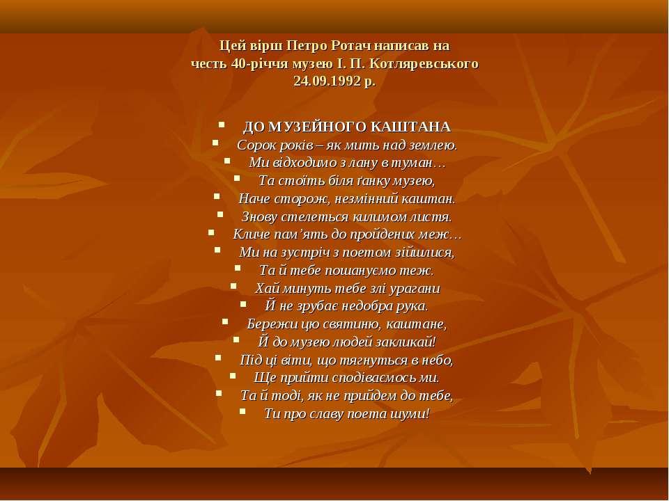 Цей вірш Петро Ротач написав на честь 40-річчя музею І. П. Котляревського 24....