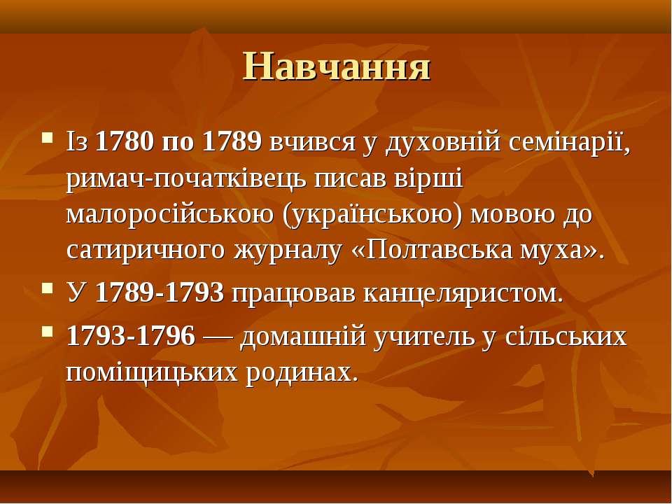 Навчання Із 1780 по 1789 вчився у духовній семінарії, римач-початківець писав...