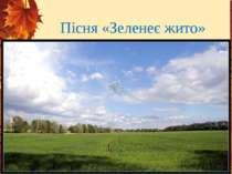 Пісня «Зеленеє жито»